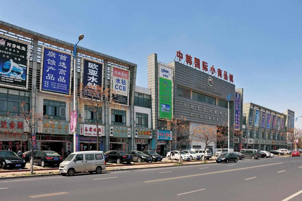 中韩国际小商品城| - 青岛光华工程监理有限公司